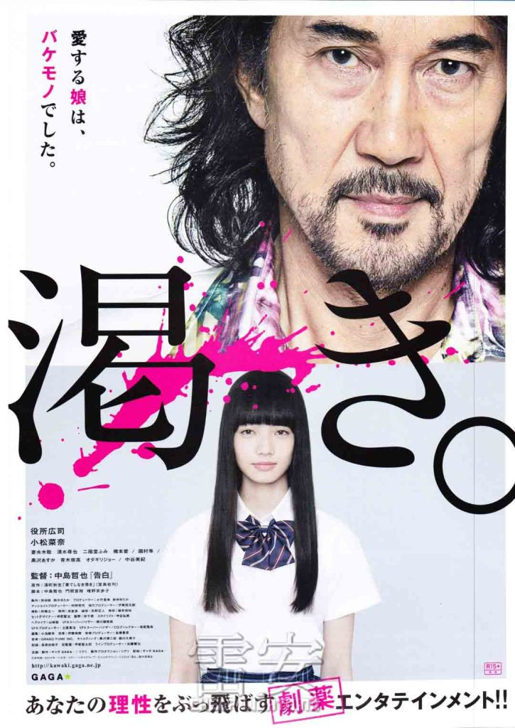 World of Kanako - Nakashima - poster